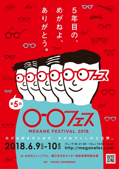 meganefes2018-2