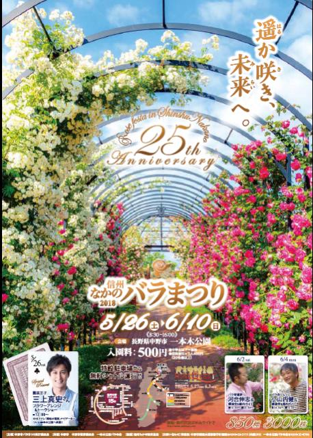 nakano-poster