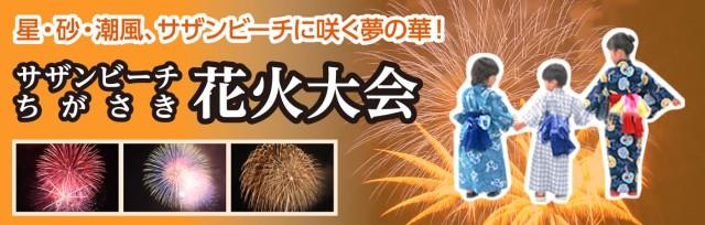 夏の風物詩「サザンビーチちがさき花火大会」・茅ヶ崎市