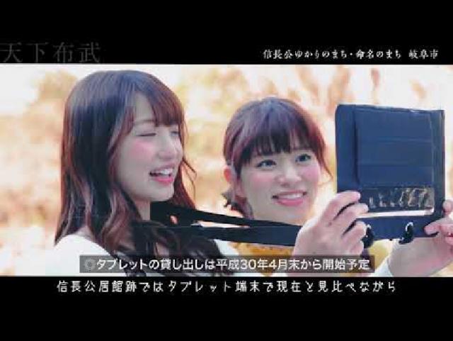 「信長公ゆかりのまち・岐阜市」プロモーション映像