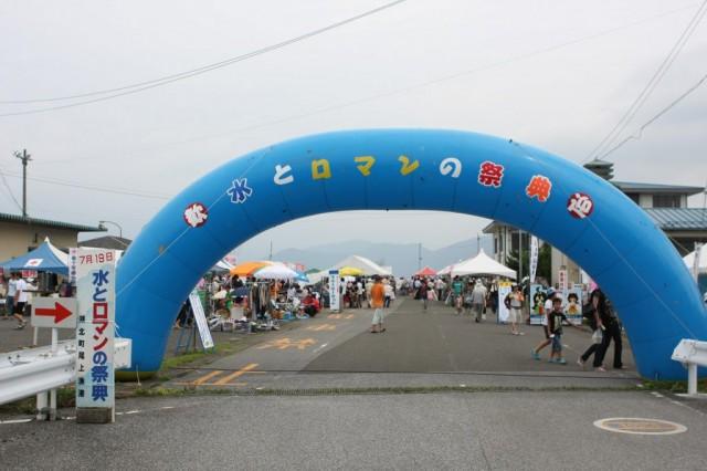 nagahama-mizu