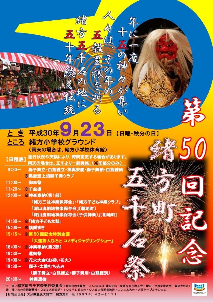 gosengokuH30