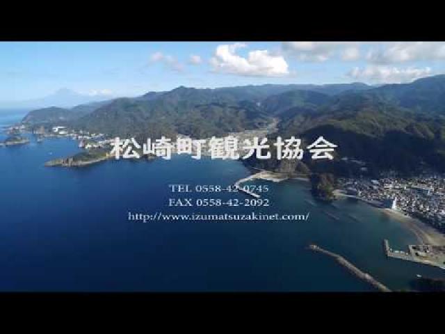 松崎町PR動画 2018・静岡県松崎町