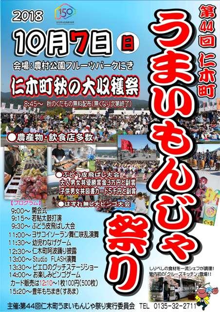 H30うまいもんじゃ祭り(ポスター・チラシ)