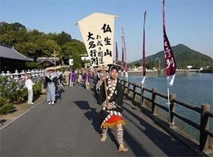 Screenshot_2018-09-21 第25回高松秋のまつり・仏生山大名行列|高松市