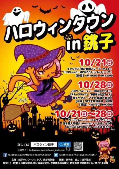 仮装して銚子の街を楽しもう「ハロウィンタウンin銚子!」