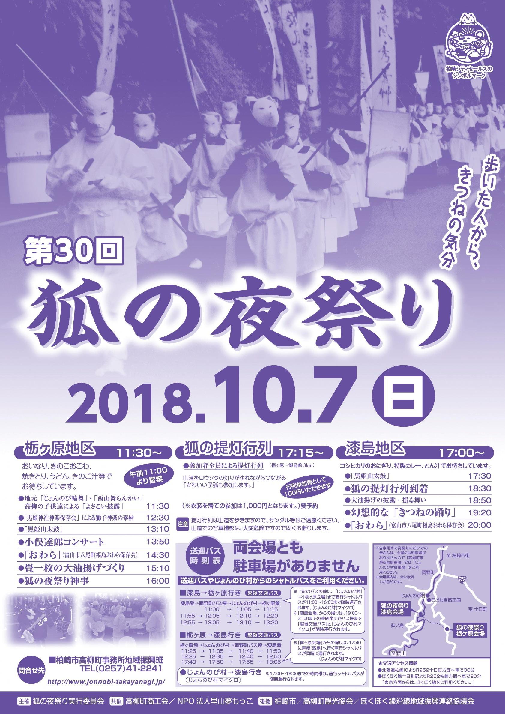 h30kitsunenoyomatsuri-001