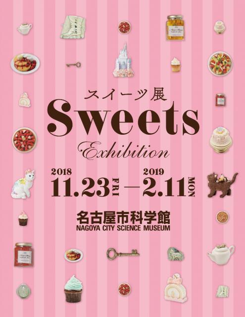 お菓子の王国を探検!「スイーツ展」・名古屋市