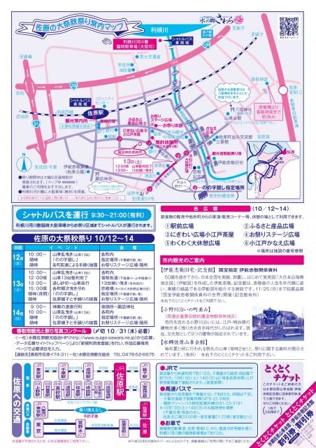 Flyer-akimaturi-002