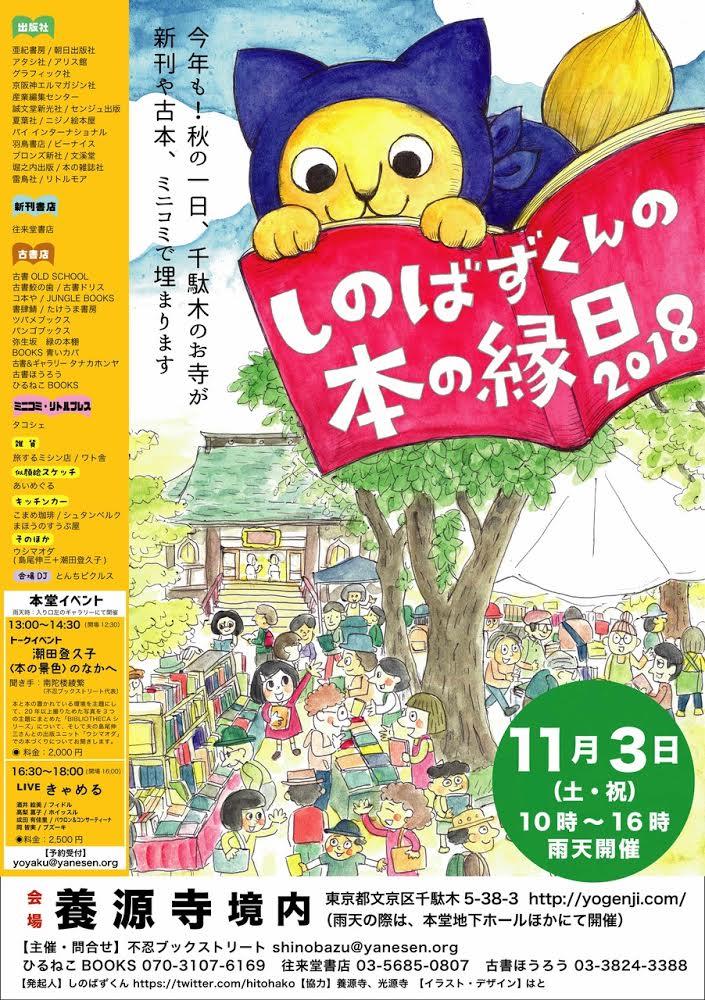 ennichi2018_poster
