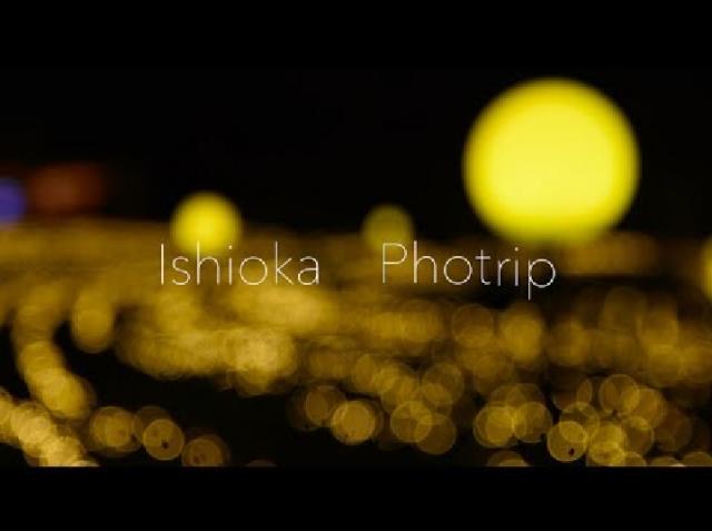 ISHIOKA PHOTRIP【石岡市観光PR動画】(日本語版)