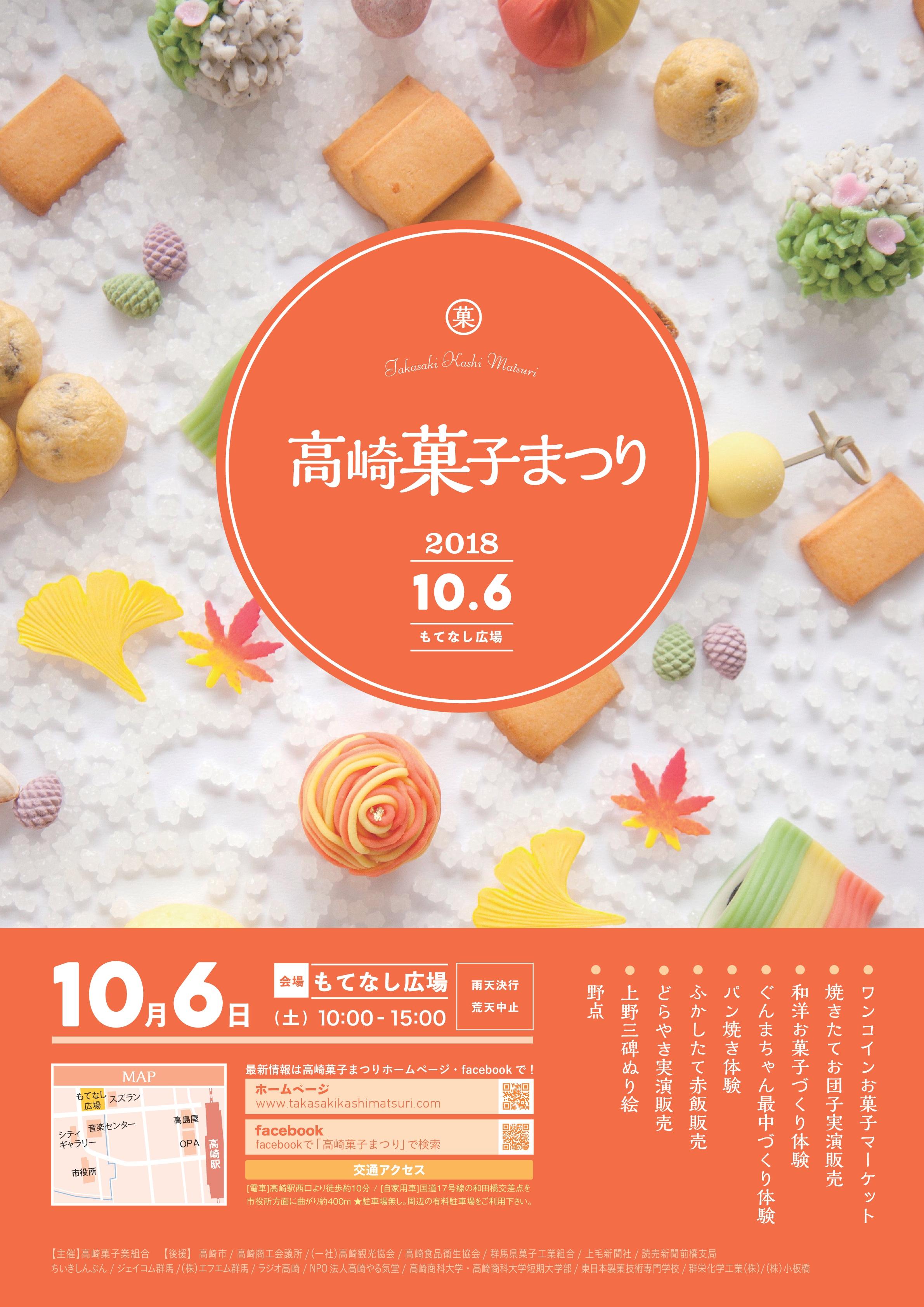 kashimatsuri_poster_2018-001