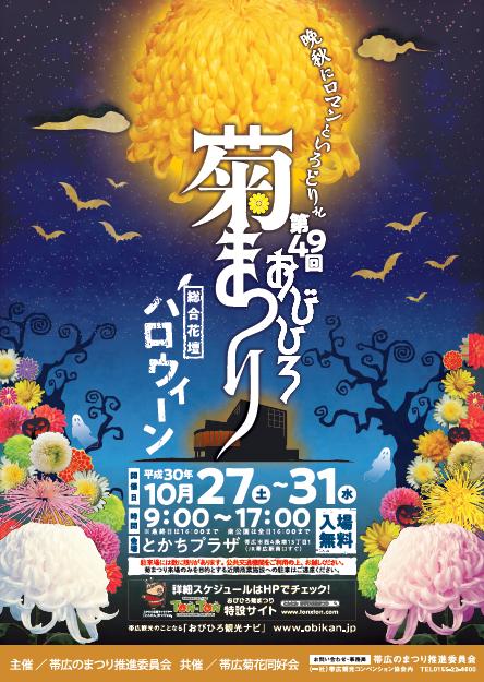 obihiro-poster