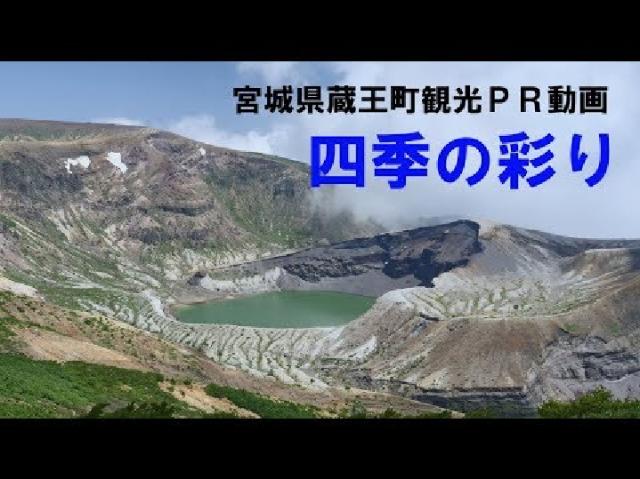 【宮城県蔵王町観光PR動画】四季の彩り
