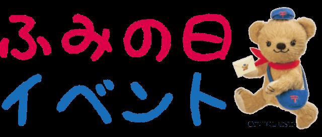 完熟フレッシュさん登場!「ふみの日イベント2018」・千葉市