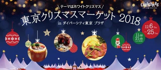 「東京クリスマスマーケット 2018 in DiverCity Tokyo Plaza」・江東区