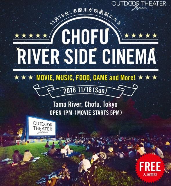 映画のまち調布「CHOFU RIVER SIDE CINEMA」・調布市
