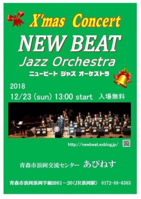 「NEW BEAT Jazz Orchestra X′mas Concert 」・青森市