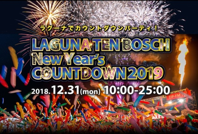 「LAGUNA TEN BOSCH New Year's COUNTDOWN 2019」・蒲郡市