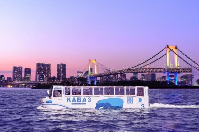水陸両用バス「TOKYO NO KABA」トワイライトクルーズ・港区