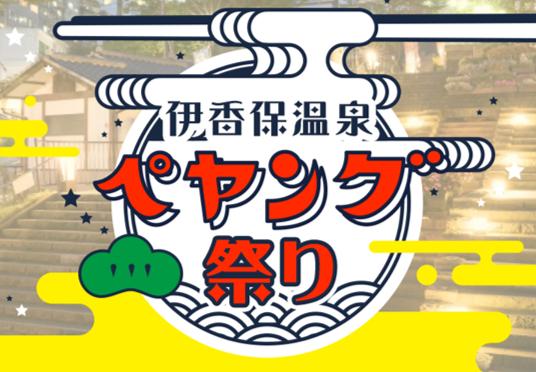 前代未聞の超コラボ「伊香保温泉ペヤング祭り」・渋川市