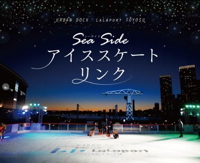 海を臨む「Sea Sideアイススケートリンク」・江東区