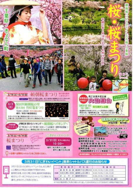 春を告げる早咲きの桜「頼朝桜まつり」・鋸南町