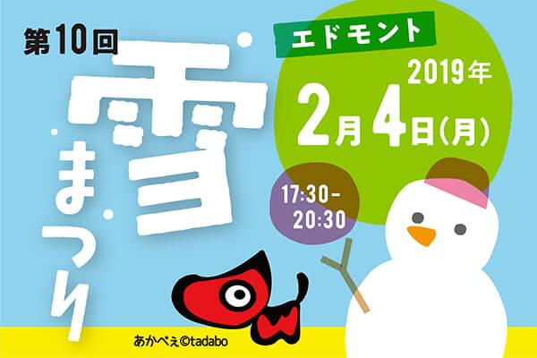 yukimatsuri1902_main600