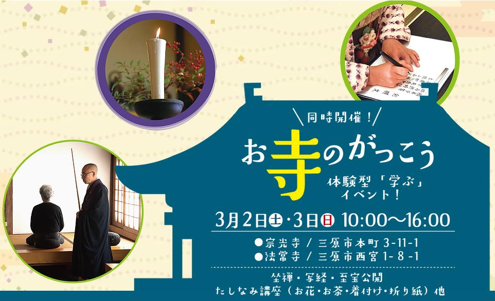 Screenshot_2019-02-22 お寺のがっこう2019 「城下町みはら」寺社めぐり体験