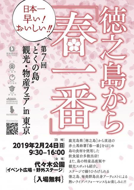 徳之島から春一番!「第7回 とくの島 観光・物産フェア in 東京」・渋谷区