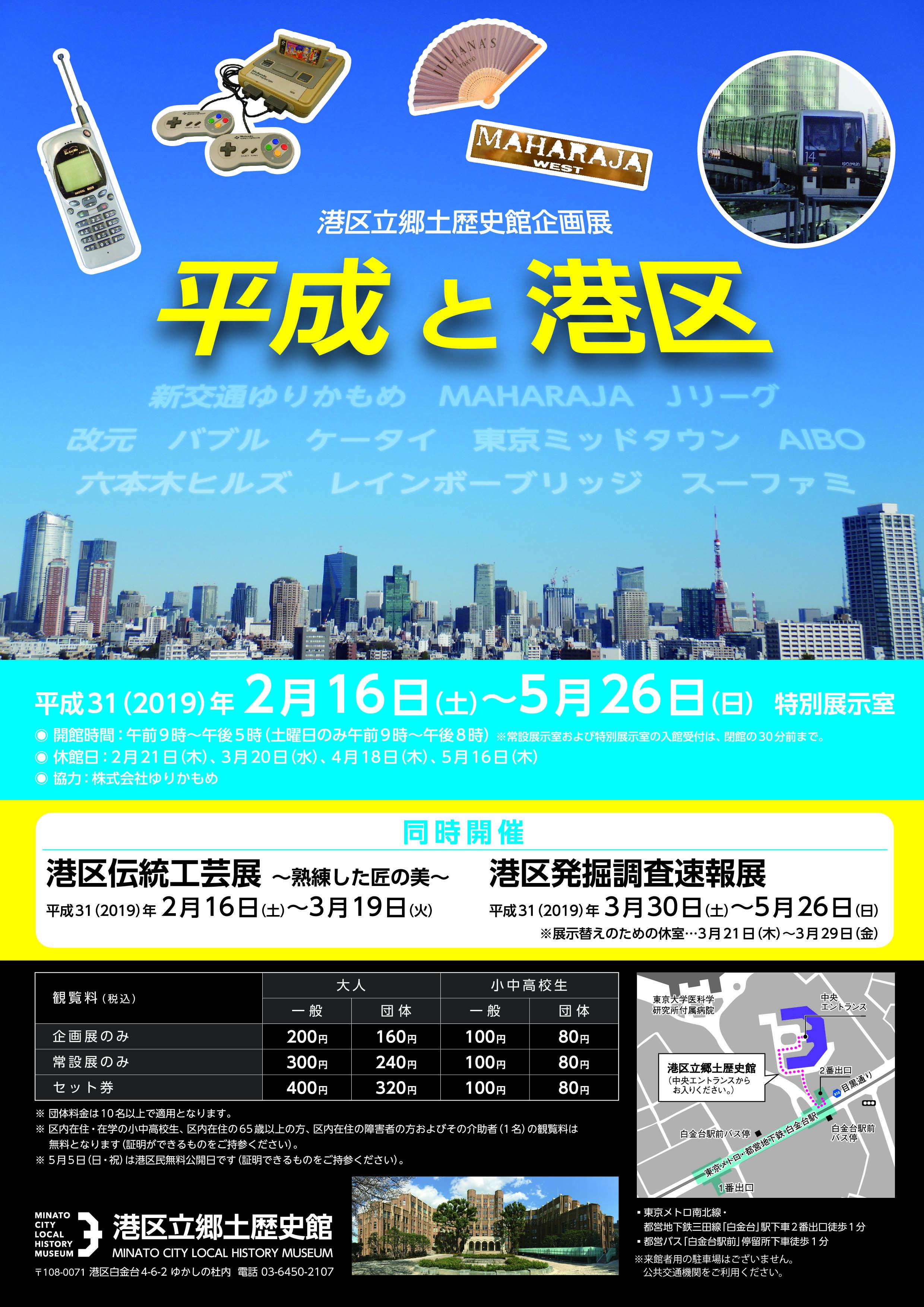 heisei_minatoku-thumb-2480x3508-519