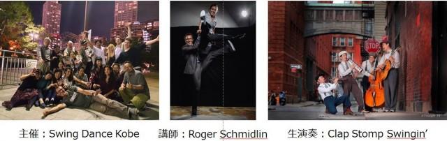 初心者向けのレッスンあり「スイングダンス祭」・神戸市