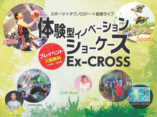 スポーツ×テクノロジー×音楽ライブ「Ex-CROSS」 ・大阪市