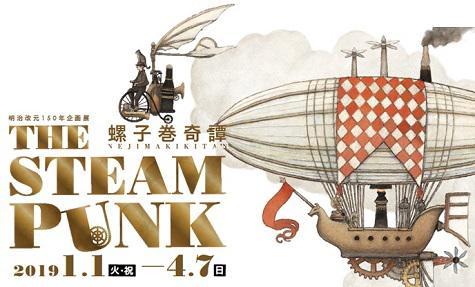 steampunk02-thumb-475x287-1120