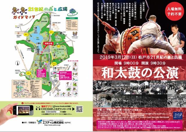 何方でも楽しめる「和太鼓の公演」・松戸市