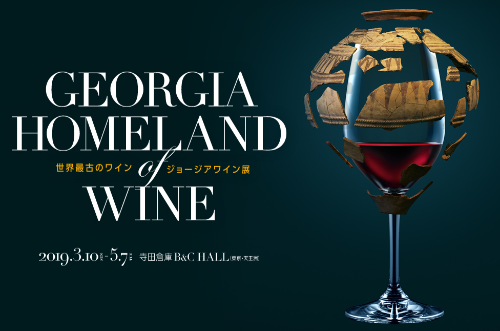 Screenshot_2019-03-04 GEORGIA HOMELAND OF WINE