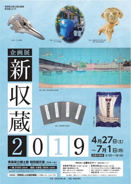 企画展「新収蔵2019」・青森市