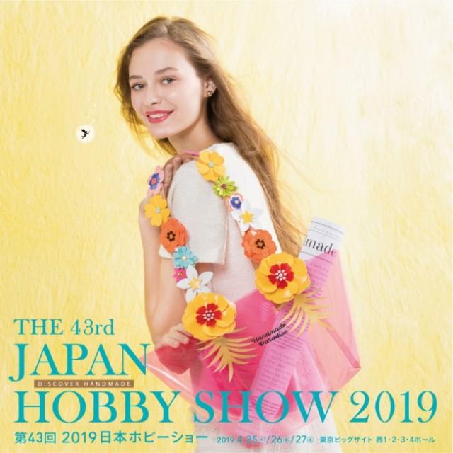 ハンドメイドの祭典「2019日本ホビーショー」・台東区