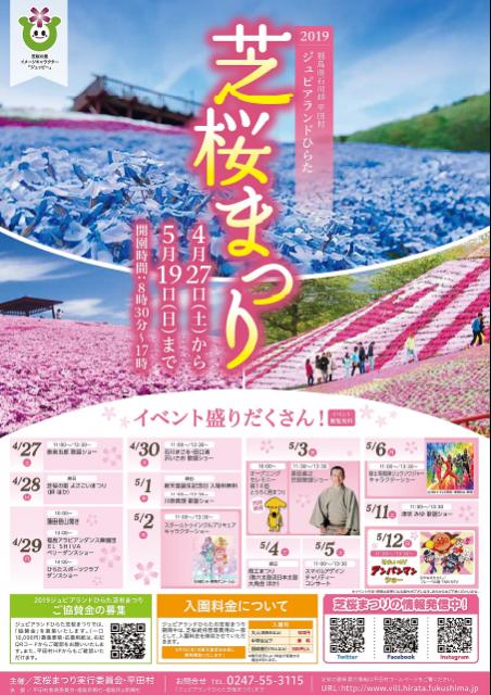 お花畑の春散歩「ジュピアランドひらた芝桜まつり」・平田村