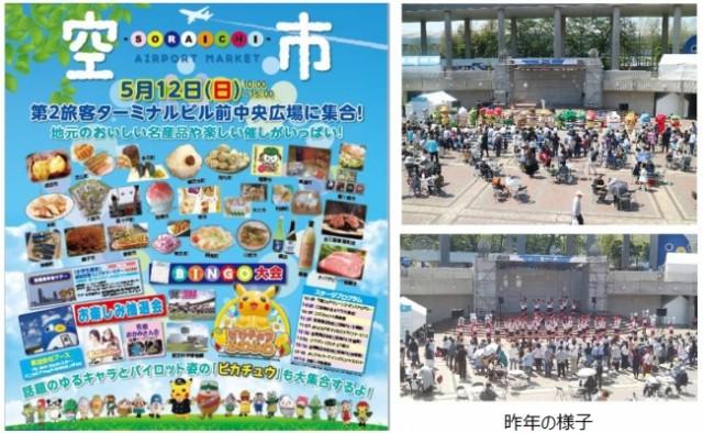 地元の魅力PR「AIRPORT MARKET 空市 ‐soraichi‐」・成田市