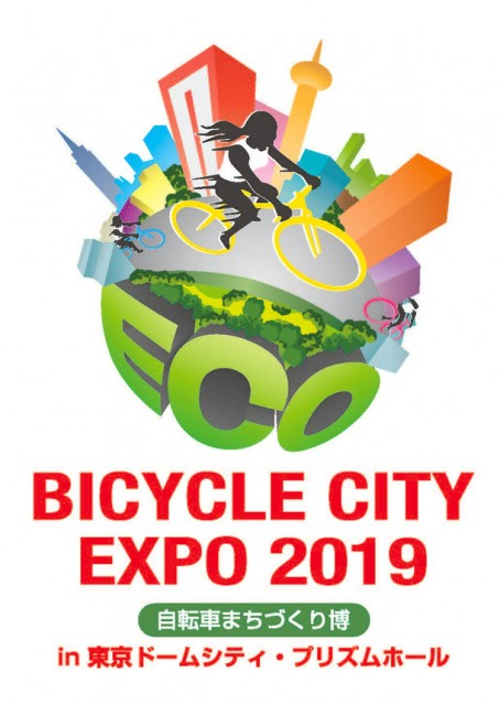 「BICYCLE CITY EXPO 2019 自転車まちづくり博」・文京区
