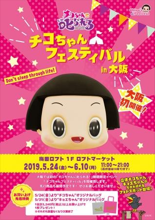 ファン必見!「チコちゃんフェスティバル」・大阪市