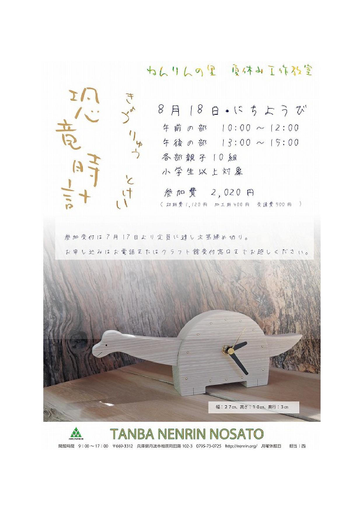 20190627tokeichirasi_page-0001