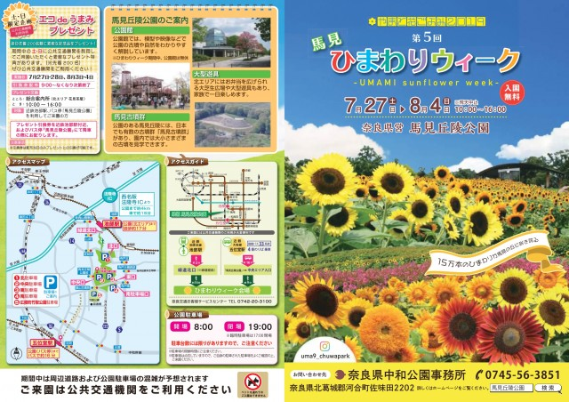 2019sw_leaflet_page-0001