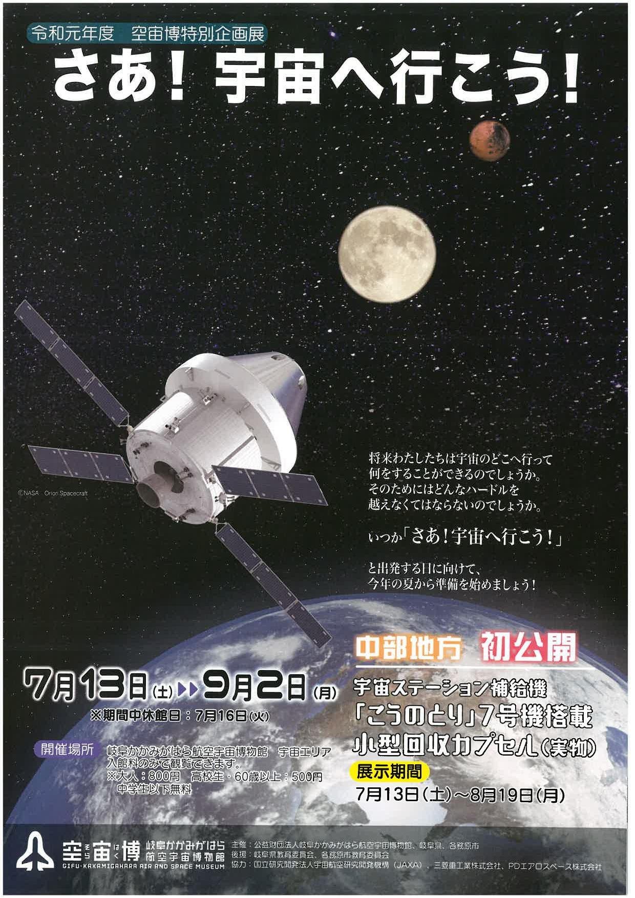 kikakuchirasi_page-0001