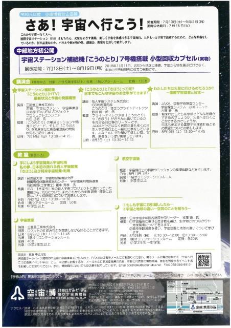 kikakuchirasi_page-0002