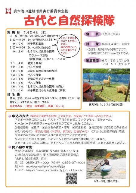 kodaichirashi_page-0001