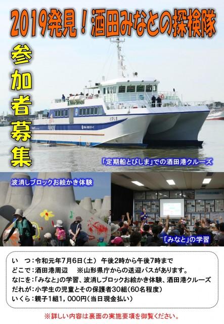 「2019発見!酒田みなとの探検隊」・酒田市