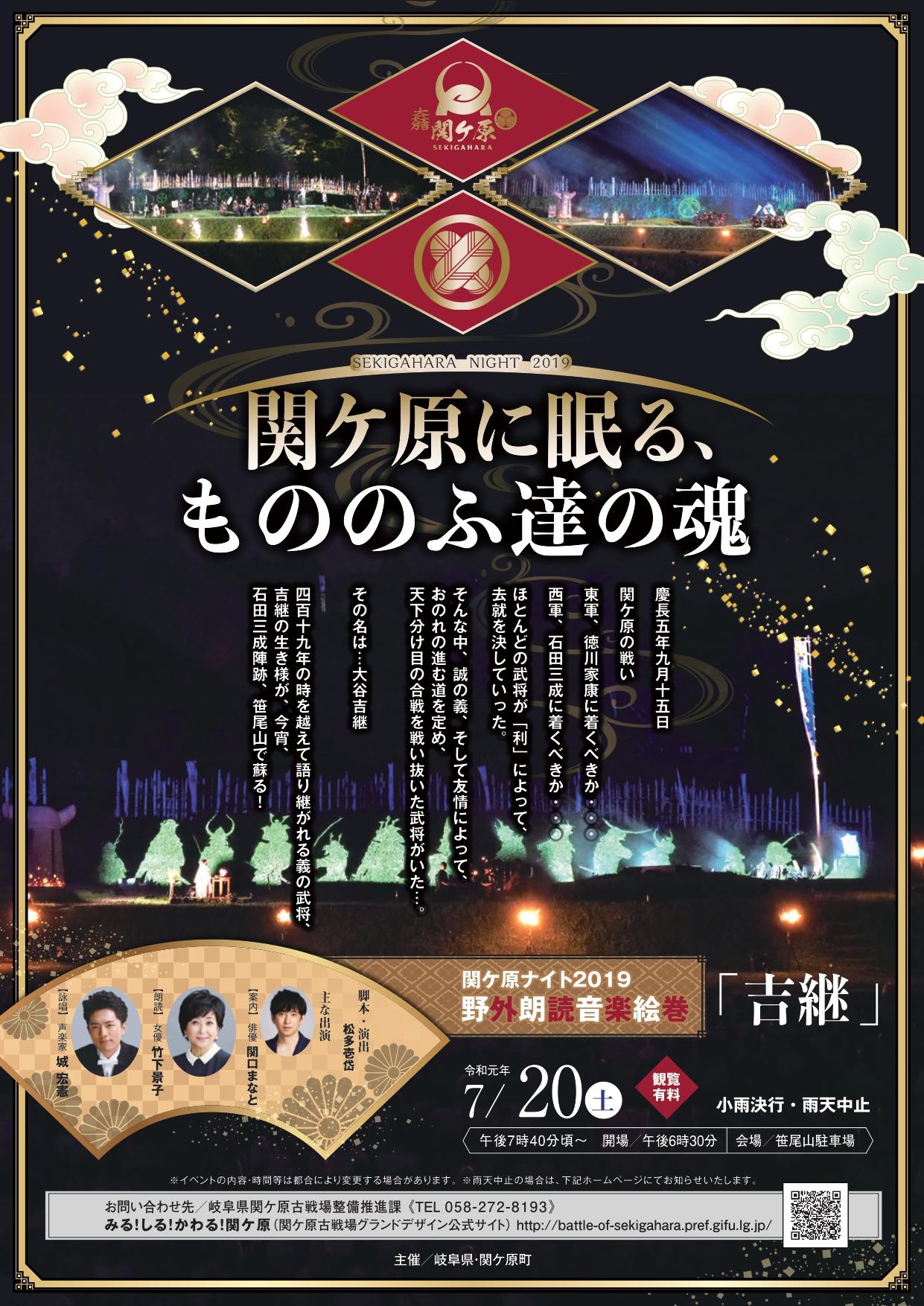 sekigaharanight2019tirashi_page-0001