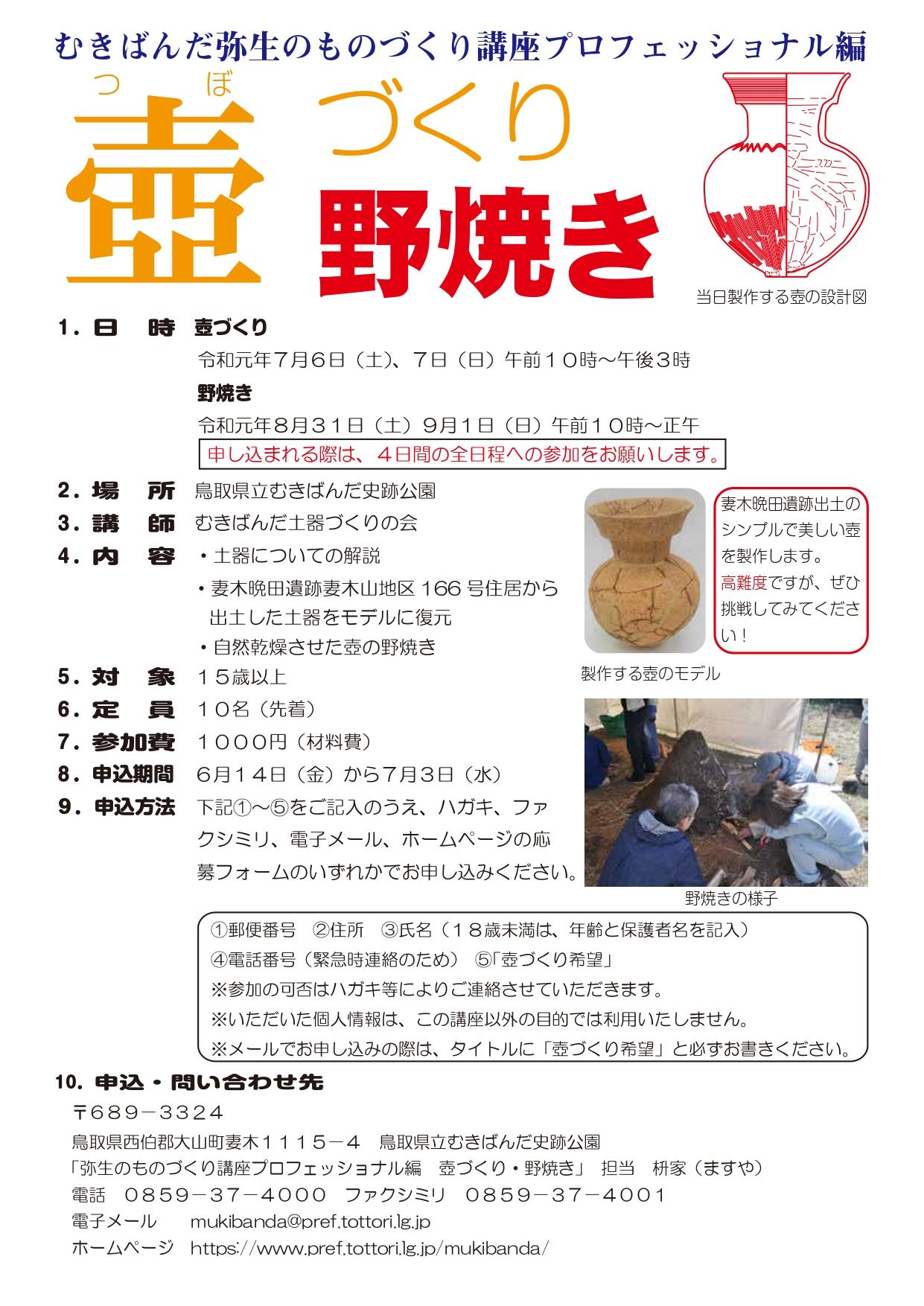 tubochirashi_page-0001